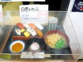 寿司(ランチセット)