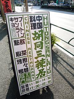 ふーとんさんらーきょ(看板)
