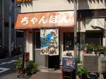 長崎亭(店の外観)