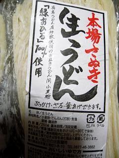 日の出製麺所うどん