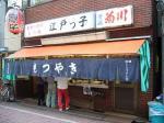 江戸っ子(お店の外観)