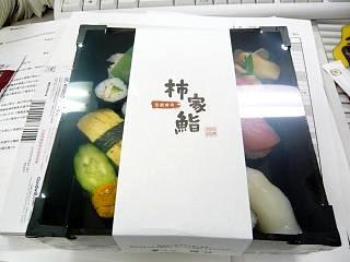 寿司(パッケージ)