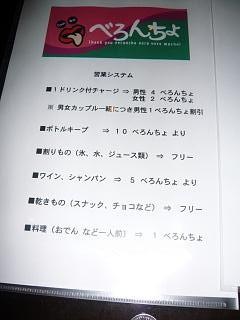 べろんちょ(メニュー 3P)