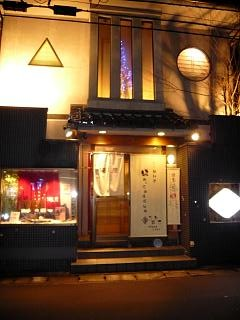 海彦(お店外観)