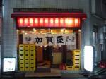 加賀屋(店の外観)