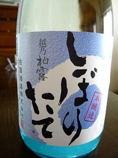 お土産(お酒1)