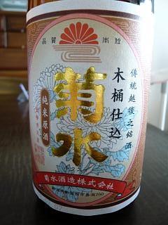 お土産(お酒2)
