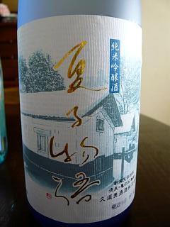 お土産(お酒3)
