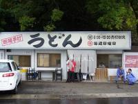 上戸うどん(お店外観)