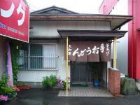 大和屋(お店外観)