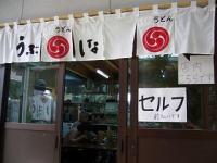 うぶしな(お店暖簾)