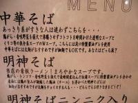 明神そば(メニュー)