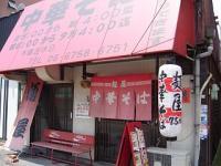麺屋(お店外観)