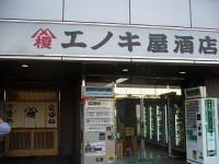 エノキ屋(お店外観)