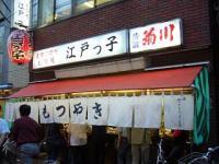 江戸っ子(店全景)