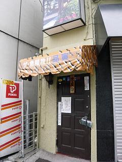 品寅(入り口)
