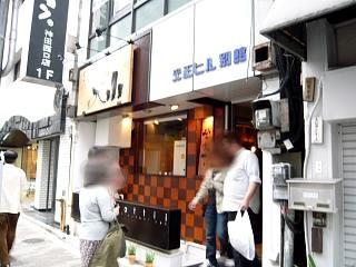 大山(店外観)