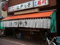江戸っ子(タン刺し)