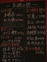徳多和良(お酒メニュー)