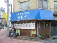 鈴しげ(お店外観)