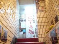 ゆうらいく(階段上)