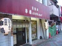 串揚げ100円ショップ(お店外観2)