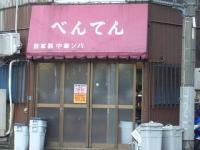 べんてん(お店外観)