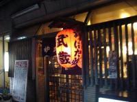 炉端焼き武蔵(お店外観)