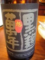 魚金(焼酎)