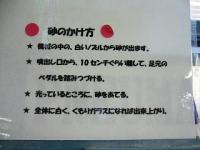 月夜野びーどろパーク(サンドブラストする女2)