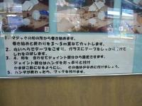 月夜野びーどろパーク(キーホルダー手順2)