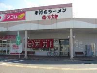 万太郎(お店遠景)
