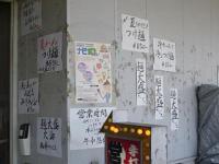 万太郎(外の壁2)