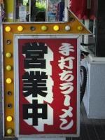 万太郎(お店の看板)