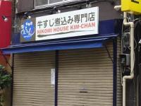 田町(牛すじ煮込み専門店)