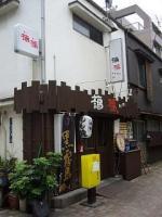 田町(地鶏腿焼き)