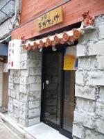 田町(沖縄料理)