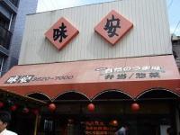 味安(お店外観1)