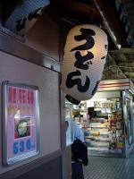新大阪駅(立ち食いうどん)
