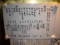 滴屋(メニュー2)