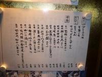 滴屋(メニュー3)