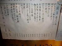 滴屋(メニュー4)