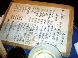 日本再生酒場(メニュー)