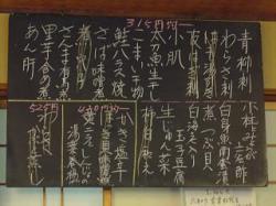 徳多和良(前夜のメニュー)