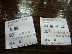 麺処 遊(食券)