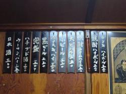 神谷酒場(飲み物メニュー)