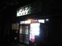神谷酒場(お店外観2)