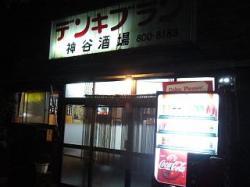 神谷酒場(お店外観1)