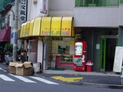 早稲田界隈(弁当屋)