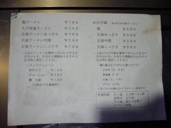 がんこ西早稲田(通常メニュー)